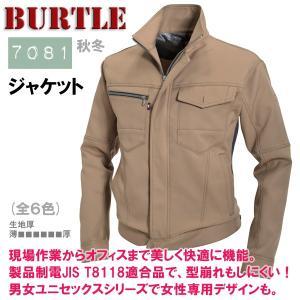 ジャケット 秋冬 BURTLE バートル 7081 送料無料|sigotogi