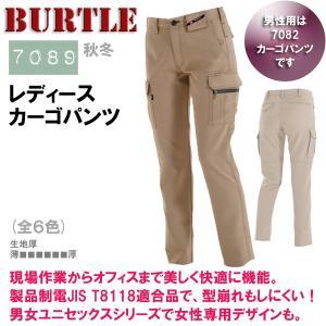 レディースカーゴパンツ 秋冬 BURTLE バートル 7089 送料無料|sigotogi