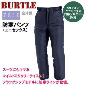 防寒パンツ BURTLE バートル 7212 送料無料|sigotogi