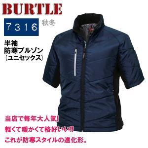 半袖防寒ジャケット BURTLE バートル 7316 送料無料|sigotogi