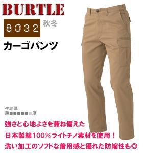 カーゴパンツ BURTLE バートル 8032 送料無料|sigotogi