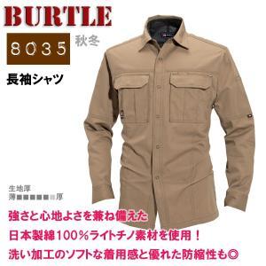 長袖シャツ BURTLE バートル 8035 送料無料|sigotogi