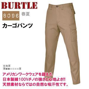 カーゴパンツ 春夏 BURTLE バートル 8096 送料無料|sigotogi