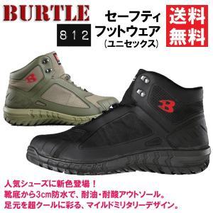 セーフティフットウェア ユニセックス 男女兼用 BURTLE バートル 812 送料無料|sigotogi
