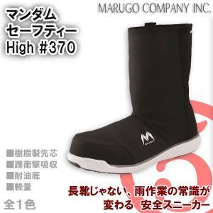 マンダムセーフティーHigh#370 長靴 雨天 レインブーツ 丸五 MARUGO セーフティシューズ セーフティフットウェア 安全シューズ|sigotogi