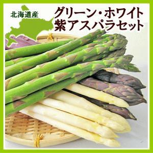 グリーン・ホワイト・紫アスパラガスセット (北海道産・秀各300g) 出荷時期:5〜6月