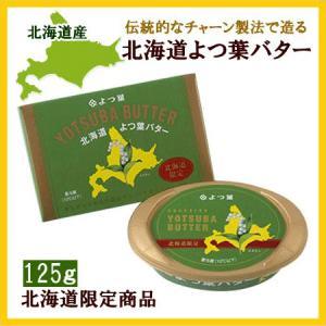 北海道バター (125g)×5個 (よつ葉乳業)