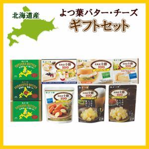 父の日 北海道バター・チーズセット (KT-35)8種類の乳製品の詰め合わせ  北海道産(よつ葉乳業)