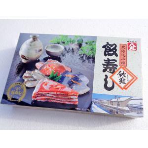 秋鮭飯寿し(400g)×1個 /北海道紋別産 期間限定:10〜3月|sikikoubou