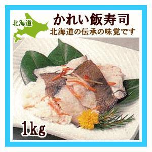 かれい飯寿司(1Kg)×1箱 /北海道紋別産・期間限定:10〜3月|sikikoubou
