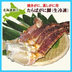 タラバガニ脚(生冷凍・1kg)× 1肩(脚4本) 焼きがに・...
