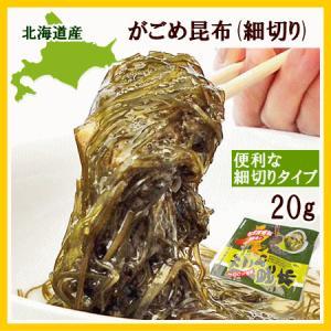 がごめ昆布(細切り)20g×1個 /送料は2個まで360円...