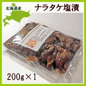 ボリボリ(ナラタケ)塩漬200g×1個 北海道産