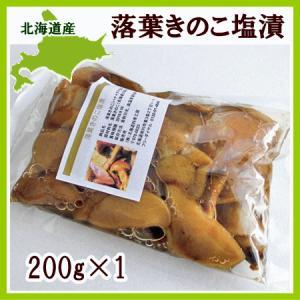 落葉きのこ 塩漬(200g)×1個 北海道産 らくようきのこ (ハナイグチ)