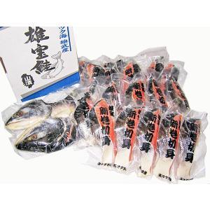 山漬鮭 雄宝(ゆうほう)姿切り身1尾(2.5Kg)北海道雄武産