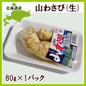 山わさび(生 80g)×1個 北海道産 やまわさび (西洋ワサビ)