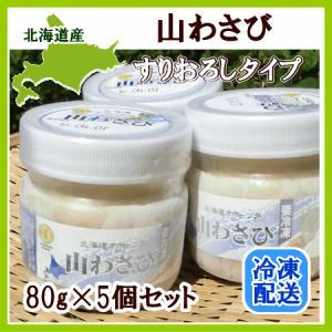 山わさび すりおろし(プレーン・80g)×5 北海道産