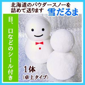 雪だるま 1個 /北海道 期間限定・12〜3月