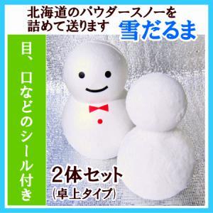 雪だるま 2個セット /北海道 期間限定・12〜3月