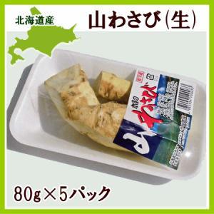 山わさび(生・80g・1〜2本程度)×5 北海道産