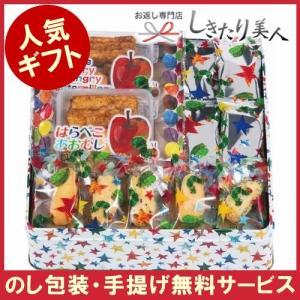 おしゃれ お菓子 はらぺこあおむし おやつアソート (HA-...