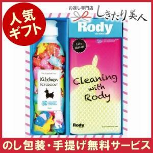 引越し挨拶品 ロディ キッチン洗剤詰合せギフト (R-05Y...