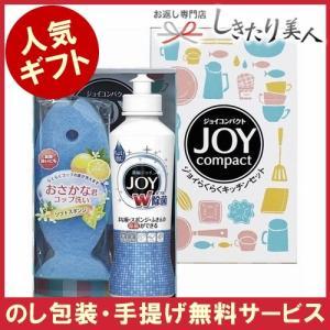 引っ越し挨拶 快気祝い 洗剤 ギフト ジョイらくらくキッチンセット(220572-04)