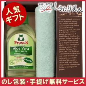 引越し挨拶 洗剤セット フロッシュキッチン洗剤ギフト(FRS-005)...