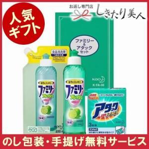 引越し挨拶 洗剤 ギフト 花王 ファミリーアタックセット(K_FA-05)