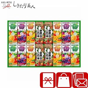 【お中元】カゴメ 野菜飲料バラエティギフト 紙容器 V909...
