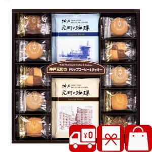 退職 お礼 お菓子 神戸元町の珈琲&クッキー(KMC-AN)