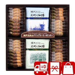 退職のお礼 お菓子 神戸元町の珈琲&クッキー(KMC-BN)