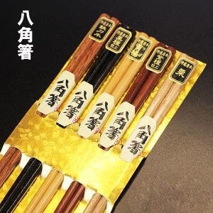 5膳 箸セット 八角箸 木製 お箸 おはし お箸セット 8角