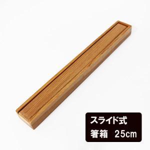箸箱 気比 大 (スライド式 木製 箸入れ)|sikkiya