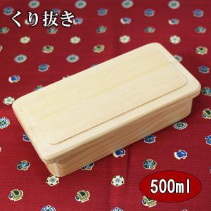 くり抜き 弁当箱 シェア ナチュラル 木製 くりぬき お弁当箱 長角 sikkiya