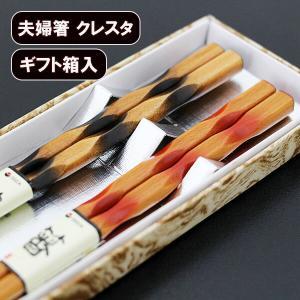 夫婦箸 クレスタ ペア 木製 おはし めおと箸 国産 日本製 ギフト プレゼント|sikkiya