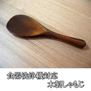【食洗機対応/食器洗浄機対応】 飯杓子 しゃもじ (木製 漆塗り)|sikkiya