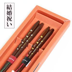 【商品名】 箸 夫婦千鳥 ペア 【素材】 天然木・漆塗り 【サイズ】 長さ21cm/23cm