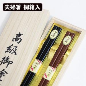 夫婦箸 紫檀・黒檀仕上げ 桐箱 おはし 漆塗り めおと箸 木箱 ギフト
