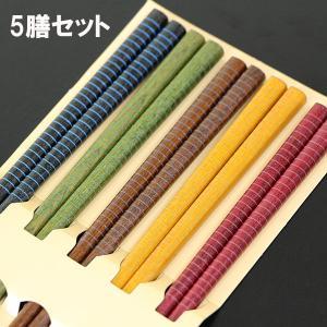 箸セット 5膳 染カブキ 木製 お箸 おはし お箸セット 若狭塗 日本製