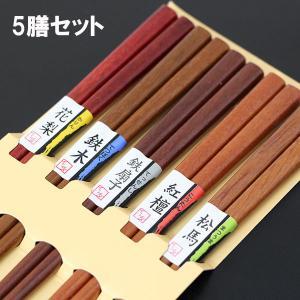 箸セット 5膳 銘木 プレミアム 木製 お箸 おはし お箸セット
