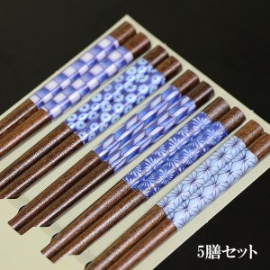 5膳 箸セット 藍の園  木製 お箸 おはし お箸セット 若狭塗 日本製