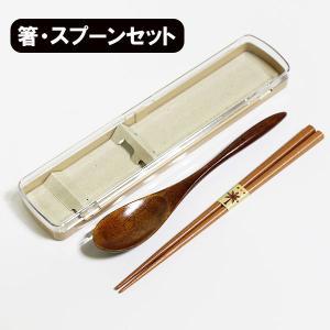 箸 スプーン セット コンビセット お弁当用 携帯箸 お箸 木製 箸ケース ナチュラルツイン