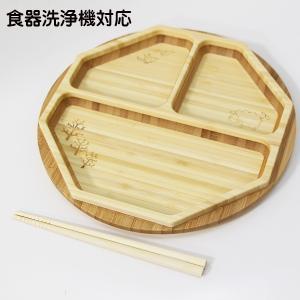 食器洗浄機対応 子供食器セット 和風プレートセット キッズ 箸 木製|sikkiya