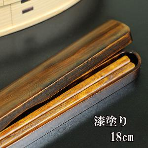 携帯箸 箸・箸箱セット スリ漆 マイ箸 お箸 おはし 木製