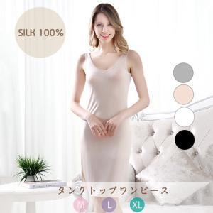 商品名:シルクタンクトップワンピース SCM1802 【サイズ】M、L、XL 素材/材質:シルク 1...