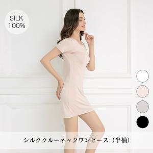 商品名:シルククルーネックワンピース(半袖) SCM1803 【サイズ】M、L、XL 素材/材質:シ...