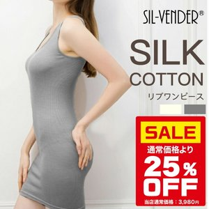 商品名:シルクコットンリブワンピース SCM1901 【サイズ】フリーサイズ 素材/材質:シルク 8...