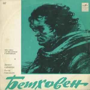 <中古クラシックLPレコード>ベートーヴェン:チェロ・ソナタ全集(5曲)/D.シャフラン(vc)A.ギンスブルク(pf)/露MELODIYA:CM 02797-800