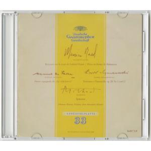 <自主製作DSD>ヴァイオリン作品集/ラヴェル,ファリャ,シマノフスキ,ミヨー/J.マルツィ(vn)J.アントネッティ(pf)/独DGG:16 017 LP|silent-tone-record